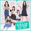 소규모 아카시아 밴드 (Sogyumo Acacia Band) - Butterfly (Age of youth OST)