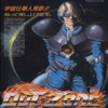 Out Zone music - Flower of Victory (Ending)