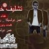 Download مهرجان تشليف خفيف   غناء عمر دولسيكا  و رضا لالا  توزيع   عمر دولسيكا Mp3