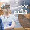 Download مهرجان البت مكنه غناء فريق ال9ملى كابو وكامبا وموحا وتيكا Mp3
