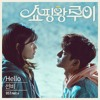SunBee - Hello (OST Shopping King Louie Part.4)