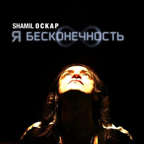SHAMIL ОСКАР - Бесконечность
