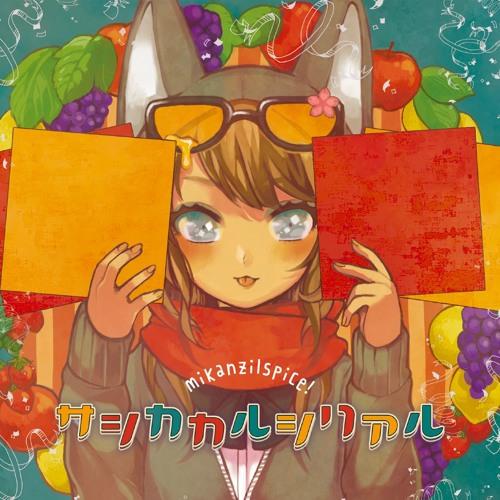 cosMo@暴走P feat.みかん汁 - モラトリウムと焼き肉は無限に食べたい