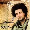 Abdel Fatta7 Greeny 05.Lana Hansak mp3