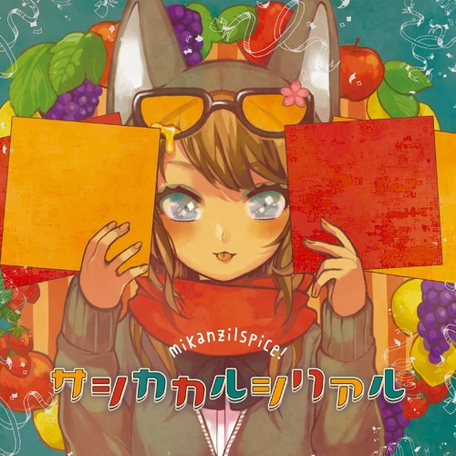 【M3-2016秋】サシカカルシリアル-1枚目!