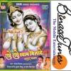 Chhuk Chhuk Rail Chali Re