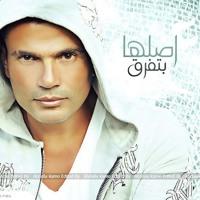 Amr Diab - Aslaha Betfre2 (Ahmed Helmy Remix) Artwork