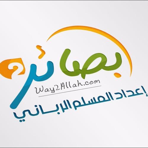 الدرس السابع :: تفسير سورة الجمعة - الشيخ محمد عطية - دورة بصائر 2