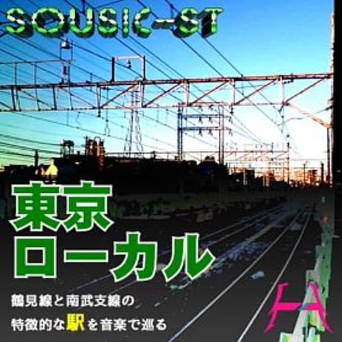 SOUSIC-ST 東京ローカル