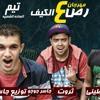 Download مهرجان رص ع الكيف  غناء جاسر جوجو ثروت فلسطينى توزيع جاسر جوجو Mp3
