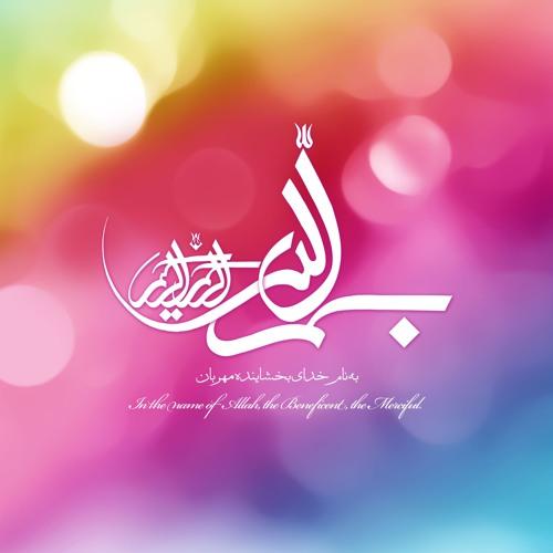 دانلود برنامه امضا با ترکیب اسم فامیل دانلود شکلک تیک ابی جلوی اسم اینستاگرام برای کیبورد عكس بسم الله الرحمن الرحيم.