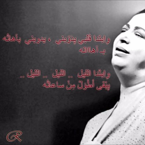 9cff05e4f فكروني - أم كلثوم Om Kalthoum - Fakarouni دقة رائعة by أبو سليمان | Free  Listening on SoundCloud