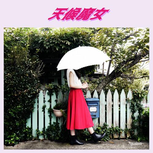 COR!S - 天候魔女 (AZUpubschool Remix)