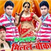 Garam Pani Khojata Masin Ghare Kab Ayeba, New Bhojpuri Hot Songs 2016.MP4
