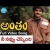 Ne navvu cheppindi natho Telugu song