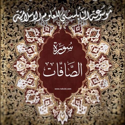 Saffat08  سورة الصافات  - الدرس (08-14): تفسير الآيات 83 - 98 ، قصة سيدنا إبراهيم عليه السلام