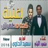 اغنية كدة مطمرش محمود الليثي توزيع سعيد الحاوي من فيلم 30 يوم في العز