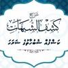 0009. Kashfuh-Shubhaat - Muqadhimah (Muslimun Kamah Dauva kuraa Meehunnah Tawheed Neygey kan) mp3