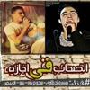 Download مهرجان الصحاب في اجازه - ميسره الدخلاوي - ميدو حريقہ - حمو الابيض - توزيع حمو بيبو Mp3
