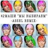 #2Маши - Мы выбираем (Assel Radio Edit)
