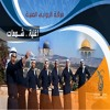 Download اغنية عشر شمعات لفرقة روابي الفنية Alrawabi Band Mp3