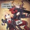 Tokyo Zombie Land -Rin and Len Kagamine- (English Lyrics in description)