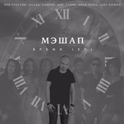 Время (feat. Dilara)