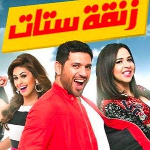 اغنية ابعد عني فيلم زنقة الستات حسن الرداد محمود الليثي ايمي