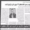مجلس ارتجاع: اعتراف به چپاول و فساد سازمان یافته ، فاصله شدید طبقاتی