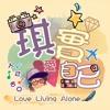 新城電台 Metro Broadcast (Hong Kong) Radio Station《琪實愛自己》: 宣傳音樂(一)