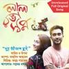 Dur Akash Chui (দূর আঁকাশ ছুই)Full Song ।।  Lal Ronga Sapno