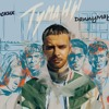 Макс Барских - Туманы (DannyMay Arabian Mix)