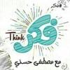 14 - المُهاجر - مصطفى حسني - فكر_zRvbuYSXx3s_youtube.mp3