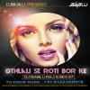 Othlali Se Roti Bor Ke (BR Mix) DJ Bablu Raj