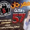 مهرجان دفعة 57 DJ_MaDaa||01094720535