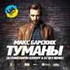 Макс Барских - Туманы (Dj Konstantin Ozeroff & Dj Sky Remix)