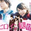Torisetsu トリセツ - nishino kana 西野カナ OST 『ヒロイン失格 heroine shikkaku』
