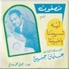 Osman Hussein is a Sudanese singer / Munsphone 7512