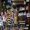 مهرجان كله بالفلوس توزيع يوسف المشاكس