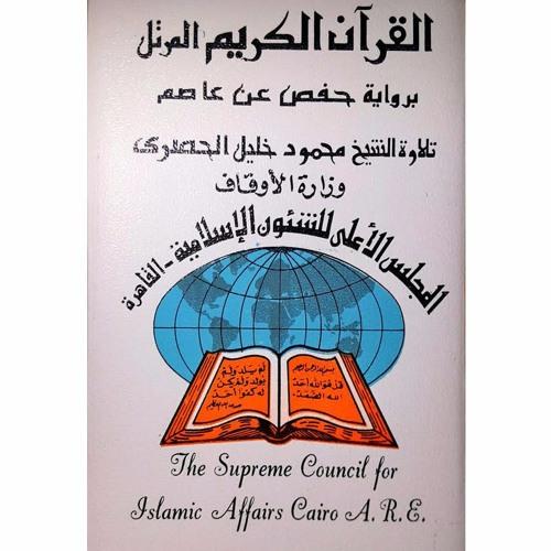 46. سورة الأحقاف - مصحف الإذاعة المصرية - للشيخ محمود خليل الحصري