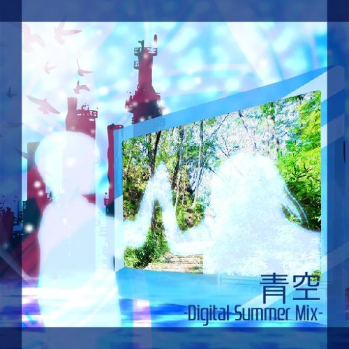 青空 -Digital Summer Mix-