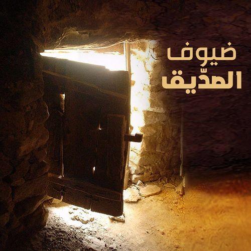 ضيوف الصدّيق | الشيخ محمد صالح المنجد
