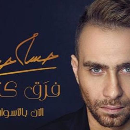 دويتو شرين وحسام حبيب