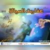 Download مهرجان عفاريت السياله توزيع حوده بندق غناء حوده بندق و تيتو كلمات الشاعر الفاجر Mp3
