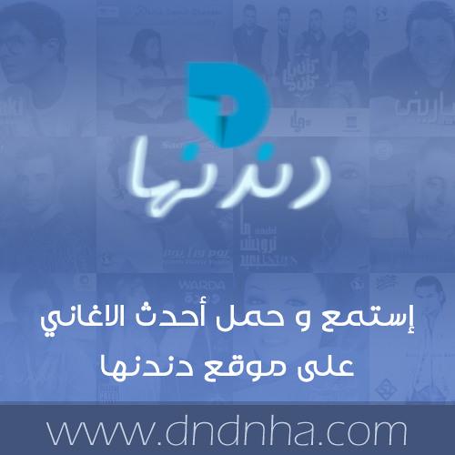 خليني معاك_حسام حبيب