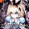 Touhou Kaikidan ~ Mystic Square - Plastic Mind (remix)