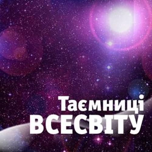 Таємниці Всесвіту