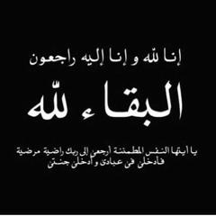 الدعاء للميت مشارى راشد العفاسى