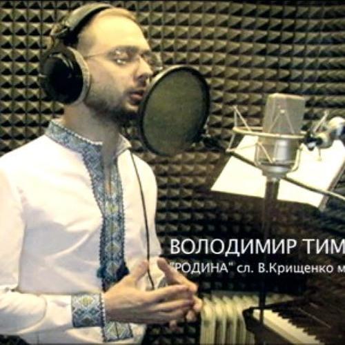 Володимир Тимофійчук - Родина (пам'яті Назарія Яремчука)