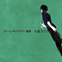 Yuri On Ice【第4話劇中曲】勇利FS楽曲 Official Theme